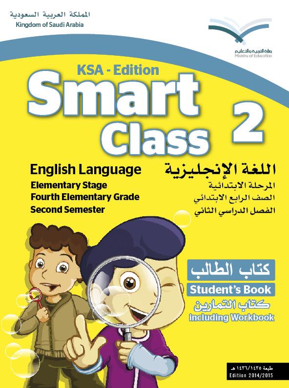 smart class 5 حل كتاب الطالب