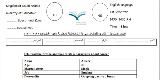 كتاب المعلم انجليزي اول متوسط الفصل الثاني