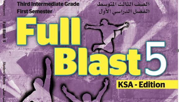 كتاب المعلم انجليزي اول متوسط ف2 full blast