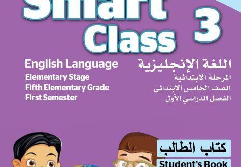 smart class 5 كتاب المعلم