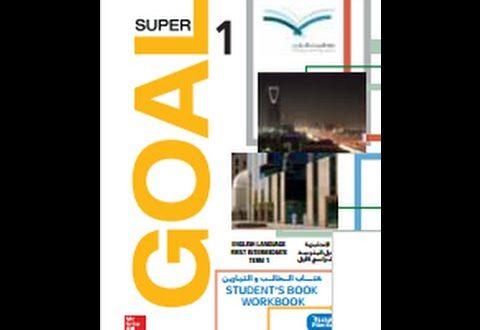 اختبار انجليزي أول متوسط super goal