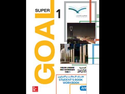 تحميل كتاب super goal 3
