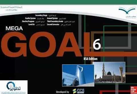 تحميل مباشر للكتاب التفاعلي ( ثانوي ) منهج Mega Goal 1-2-3-4-5-6 | بلبل  انقلش
