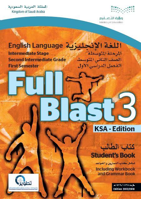 تحميل كتاب المعلم انجليزي ثاني متوسط ف2