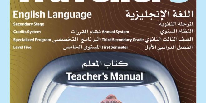 حل كتاب الانجليزي ثالث ثانوي المستوى الخامس