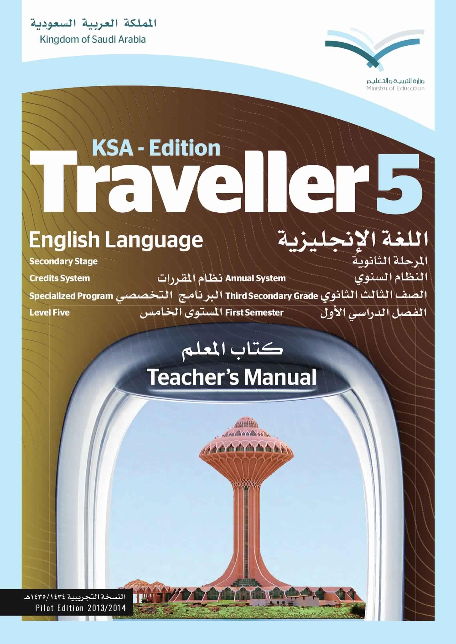 كتاب الطالب traveller 3 pdf