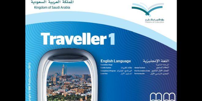 كتاب الانجليزي للصف الثاني ثانوي الفصل الدراسي الاول traveller