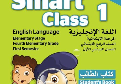 smart class 4 حل كتاب الطالب