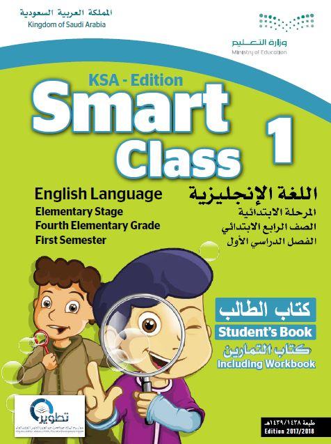 تحميل كتاب smart class 6