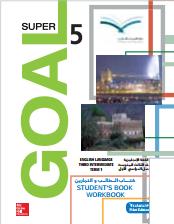 كتاب المعلم super goal 5