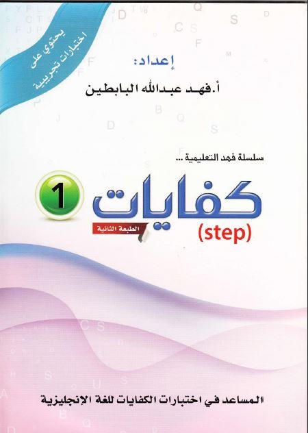 تحميل كتاب فهد البابطين كفايات المعلمين