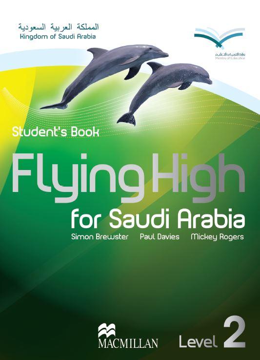 تحميل كتاب المعلم flying high 1