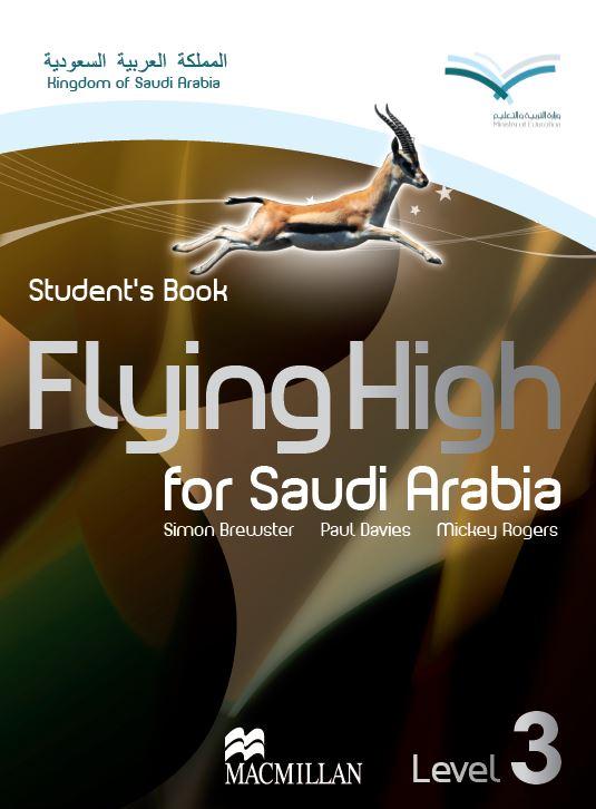 حل كتاب الانجليزي اول ثانوي ف1 flying high