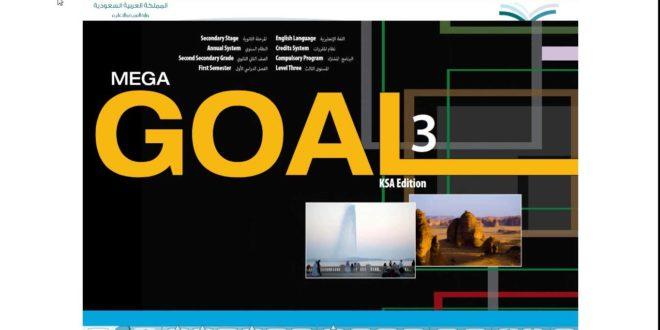 كتاب الطالب المعلم Mega Goal 3 ثاني ثانوي ف1 1440 1439
