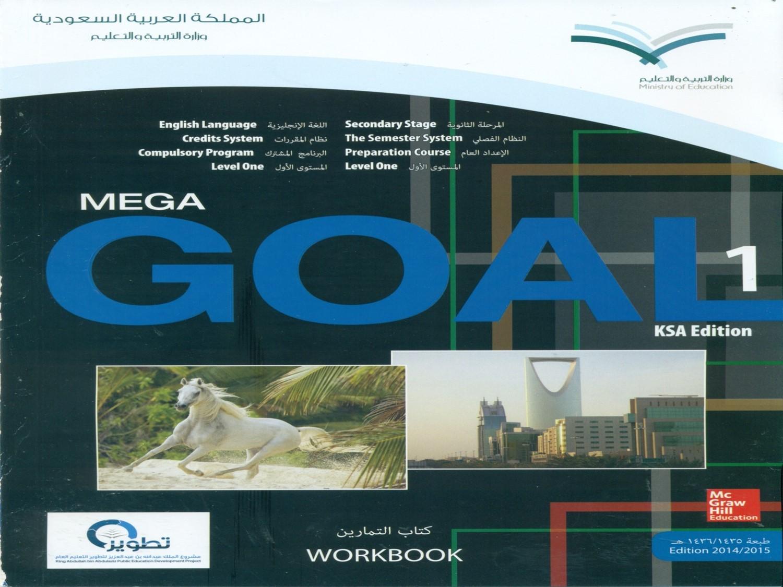 كتاب الطالب المعلم Mega Goal 1 أول ثانوي ف1 1440 1439 بلبل انقلش
