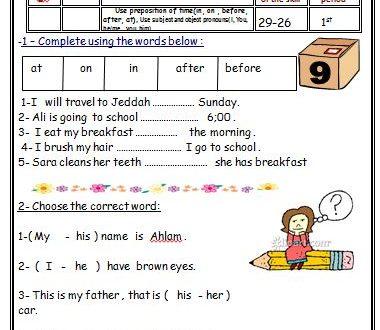 تحميل كتاب الانجليزي للصف الخامس الابتدائي الفصل الدراسي الاول