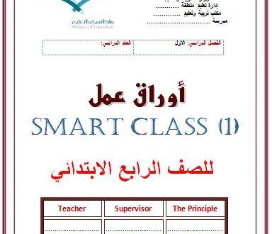 تحميل كتاب smart class 4