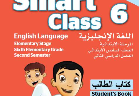 تحميل كتاب المعلم flying high 4