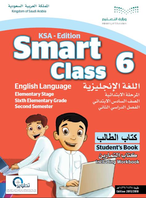 كتاب الطالب المعلم Smart Class 6 الصف السادس الفصل الثاني بلبل انقلش