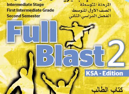 كتاب الطالب + المعلم – Full_Blast_2 – الصف الأول متوسط الفصل الثاني | بلبل  انقلش
