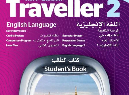 تحميل كتاب traveller 6 محلول