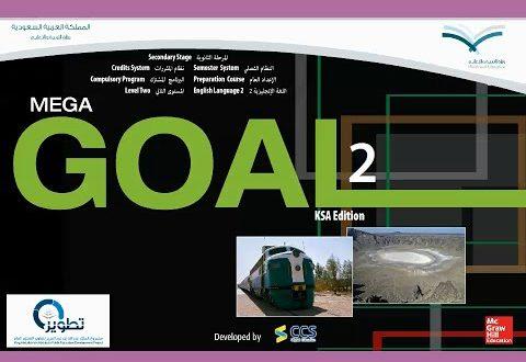 حل كتاب الطالب انجليزي اول ثانوي مقررات mega goal 2