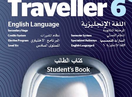 حل كتاب traveller 5 كتاب التمارين
