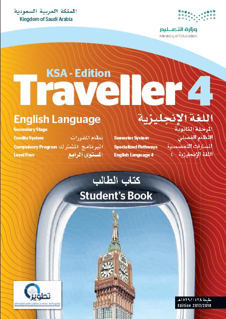 كتاب الانجليزي للصف الثاني ثانوي الفصل الدراسي الثاني traveller