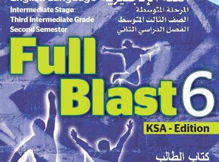 تحميل كتاب المعلم full blast 2