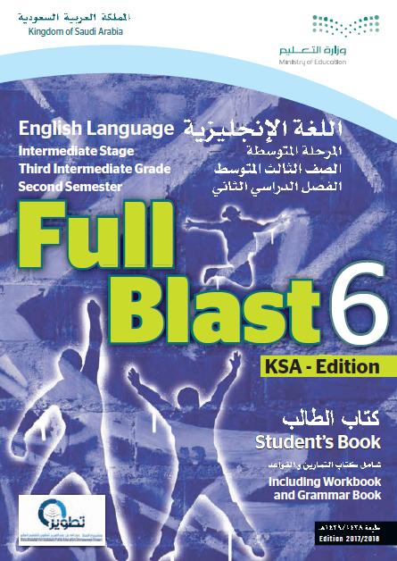 كتاب المعلم full blast 6 ثالث متوسط الفصل الثاني
