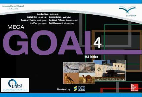 تحميل كتاب المعلم mega goal 4